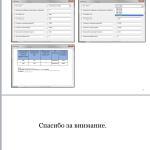 Иллюстрация №1: Оптимизация плана сборочных работ (Дипломные работы - Автоматизация технологических процессов, Программирование).