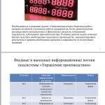 Иллюстрация №2: Оптимизация плана сборочных работ (Дипломные работы - Автоматизация технологических процессов, Программирование).