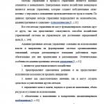 Иллюстрация №2: Методы управления в менеджменте (Рефераты - Менеджмент).