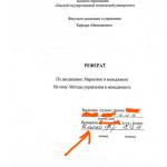 Иллюстрация №1: Методы управления в менеджменте (Рефераты - Менеджмент).