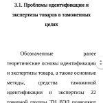 Иллюстрация №2: Идентификация и экспертиза товаров в таможенных целях на примере 22 группы товаров ТН ВЭД ЕАЭС (Дипломные работы - Таможенное дело).