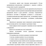 Иллюстрация №3: Методы управления в менеджменте (Рефераты - Менеджмент).