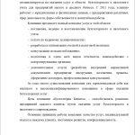Иллюстрация №1: ПМ.01 Документирование хозяйственных операций и ведение бухгалтерского учета имущества организации (Отчеты - Бухгалтерский учет и аудит).