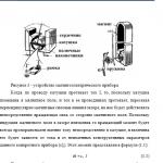 Иллюстрация №3: Тема измерение постоянных токов (Курсовые работы - Другие специализации).