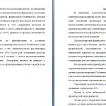 Иллюстрация №4: УПРАВЛЕНИЕ ФИНАНСОВЫМ СОСТОЯНИЕМ ПРЕДПРИЯТИЯ (на примере ПАО «Протон-ПМ») (Дипломные работы - Финансы, Экономика и экономическая теория).