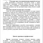 Иллюстрация №2: Основы медицинских знаний (Контрольные работы - Медицина).