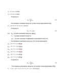 Иллюстрация №1: Модернизация системы электроснабжения Ремонтно-механического цеха (Дипломные работы - Физика).
