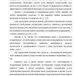 Иллюстрация №2: Учет и анализ расчетов с поставщиками и подрядчиками в СПК имени Чапаева (Дипломные работы - Бухгалтерский учет и аудит).