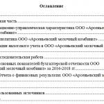 Иллюстрация №1: Отчет по производсвенной  практике на примере промышленного предприятия (Отчеты, Отчеты по практике - Бухгалтерский учет и аудит, Налоги).