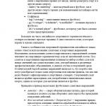Иллюстрация №4: Особенности и проблемы перевода спортивной и футбольной терминологии (с презентацией) (Дипломные работы, Презентации - Языкознание и филология).