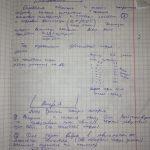 Иллюстрация №1: Решение задачи по метрологии (Контрольные работы, Решение задач - Метрология, Физика).