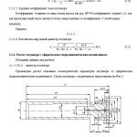 Иллюстрация №1: Проект системы автоматического регулирования двигателя тягой 9/12 КН (Дипломные работы - Автоматизация технологических процессов).