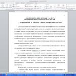 Иллюстрация №1: \»УПРАВЛЕНИЕ МАТЕРИАЛЬНЫМИ  ПРОИЗВОДСТВЕННЫМИ ЗАПАСАМИ НА ПРЕДПРИЯТИИ\» (Контрольные работы - Менеджмент).