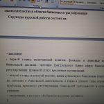 Иллюстрация №3: Правовое регулирование банковской деятельности в РФ (Курсовые работы - Банковское дело, Право и юриспруденция).