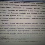 Иллюстрация №4: Правовое регулирование банковской деятельности в РФ (Курсовые работы - Банковское дело, Право и юриспруденция).