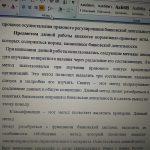 Иллюстрация №5: Правовое регулирование банковской деятельности в РФ (Курсовые работы - Банковское дело, Право и юриспруденция).