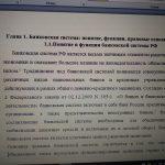 Иллюстрация №7: Правовое регулирование банковской деятельности в РФ (Курсовые работы - Банковское дело, Право и юриспруденция).
