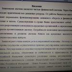 Иллюстрация №6: Правовое регулирование банковской деятельности в РФ (Курсовые работы - Банковское дело, Право и юриспруденция).