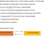 Иллюстрация №1: Программная реализация игры \»Крестики Нолики\» (Курсовые работы - Программирование).