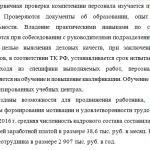 Иллюстрация №2: Функции руководителя и стиль руководства современной организации (на примере АО «Уфа-АвиаГаз») (Дипломные работы - Менеджмент).