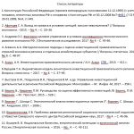 Иллюстрация №3: Особенности системы управления потребительским рынком и сферой услуг на примере Ленинградской области (Курсовые работы - Маркетинг).