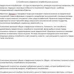 Иллюстрация №2: Особенности системы управления потребительским рынком и сферой услуг на примере Ленинградской области (Курсовые работы - Маркетинг).