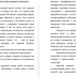 Иллюстрация №1: Правовой нигилизм и правовой идеализм (Курсовые работы - Право и юриспруденция, Социология).