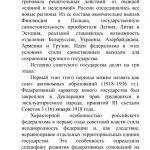 Иллюстрация №2: Советское государство: сущность, функции, формы (Курсовые работы - Политология).