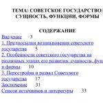 Иллюстрация №1: Советское государство: сущность, функции, формы (Курсовые работы - Политология).