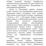 Иллюстрация №3: Советское государство: сущность, функции, формы (Курсовые работы - Политология).