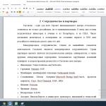 Иллюстрация №1: Инноград Сколково – состояние и перспективы развития (Контрольные работы - Инновационный менеджмент).