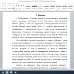 Иллюстрация №2: Инноград Сколково – состояние и перспективы развития (Контрольные работы - Инновационный менеджмент).