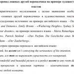 Иллюстрация №1: Анализ Ложных друзей переводчика (на материале разножанровых текстов в английском и немецком языках) (Дипломные работы - Английский язык).