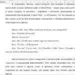 Иллюстрация №1: Специфика перевода киносценария комедийного сериала «Friends» (Дипломные работы - Английский язык).