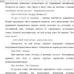 Иллюстрация №4: Специфика перевода киносценария комедийного сериала «Friends» (Дипломные работы - Английский язык).