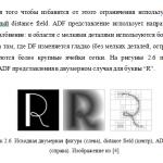 Иллюстрация №2: Задача вычисление объемной доли геометрического тела в регулярной сетке с помощью поля расстояний (Дипломные работы, Решение задач - Информатика).