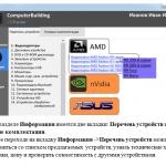 Иллюстрация №4: Проектирование информационной системы (сборка ПК) (Курсовые работы - Информационные технологии, Программирование).