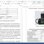 Иллюстрация №2: Модернизация поездной радиосвязи на ж/д участке на базе оборудования стандарта DMR (Дипломные работы - Железнодорожный транспорт, Электроника; электротехника; радиотехника).