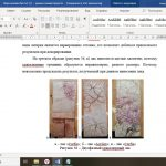 Иллюстрация №2: Разработка дизайна и технологии изготовления предметов интерьера на базе дизайн – студии «Кантри стиль» (Дипломные работы - Дизайн).