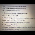 Иллюстрация №5: Тема дипломного проекта «Проектирование освещения и электроснабжения ремонтно-механического цеха» (Дипломные работы - Инженерные сети и оборудование).