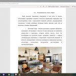 Иллюстрация №2: «Дизайн-проект интерьера загородного дома каркасной конструкции в сельской среде с прилегающей территорией» (Курсовые работы - Дизайн).