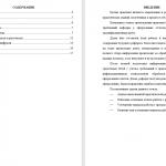 Иллюстрация №2: Новые функции системы Adobe InDesign CC (Рефераты - Информатика, Информационные технологии).