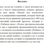 Иллюстрация №1: Язычество в древней Руси (Рефераты - Культурология, Религия).