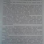 Иллюстрация №23: Устройство, ремонт, техническое обслуживание системы смазки двигателя ЯМЗ-740 автомобиля КАМАЗ-5320 (Дипломные работы - Транспортные средства).