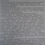 Иллюстрация №27: Устройство, ремонт, техническое обслуживание системы смазки двигателя ЯМЗ-740 автомобиля КАМАЗ-5320 (Дипломные работы - Транспортные средства).