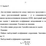 Иллюстрация №1: Контрольная по статистике вариант 1 (Контрольные работы - Статистика, Экономика).