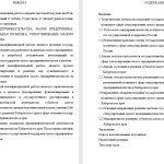 Иллюстрация №1: Методы реализации региональной политики в сфере стимулирования малого предпринимательства в Хабаровском крае (Дипломные работы - Экономика, Экономика и экономическая теория).