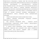 Иллюстрация №6: ЭЛЕКТРОСНАБЖЕНИЕ КОМПРЕССОРНОЙ СТАНЦИИ  ЛИНЕЙНОГО ПРОИЗВОДСТВЕННОГО  УПРАВЛЕНИЯ МАГИСТРАЛЬНЫХ ГАЗОПРОВОДОВ (Дипломные работы - Физика).