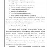 Иллюстрация №7: ЭЛЕКТРОСНАБЖЕНИЕ КОМПРЕССОРНОЙ СТАНЦИИ  ЛИНЕЙНОГО ПРОИЗВОДСТВЕННОГО  УПРАВЛЕНИЯ МАГИСТРАЛЬНЫХ ГАЗОПРОВОДОВ (Дипломные работы - Физика).