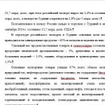 Иллюстрация №1: Российско-турецкие отношения в контексте изменения государственных границ в Черноморском регионе (Дипломные работы - Международные отношения, Политология).